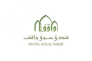 شعار فندق سوق واقف