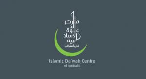 شعار مركز الدعوة الإسلامية في أستراليا