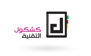 شعار كشكول التقنية